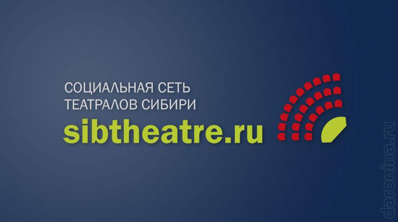 Разработка логотипа театралов
