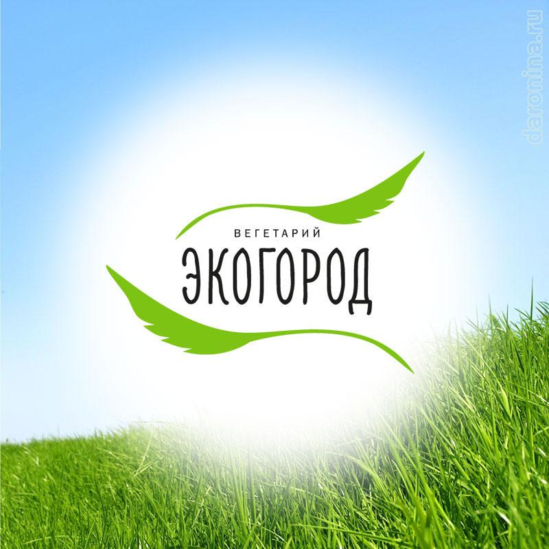 Разработка логотипа для вегетария