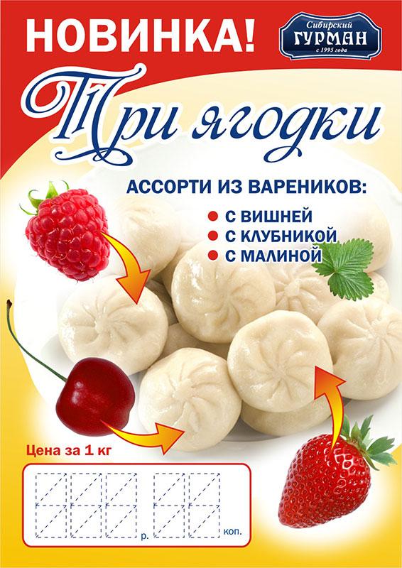 Дизайн плаката Три ягодки