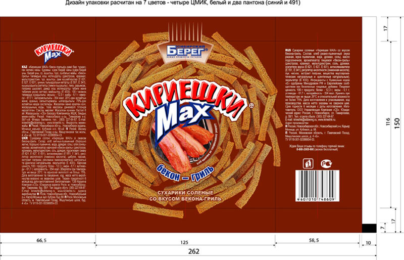 Дизайн упаковки Кириешки Макс