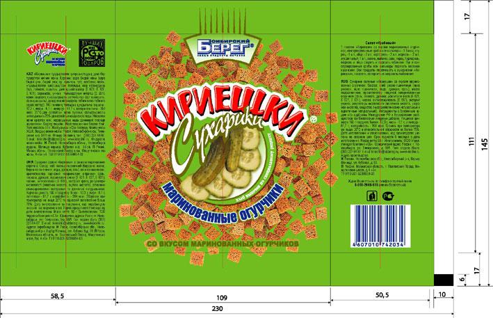 Редизайн упаковки Кириешки
