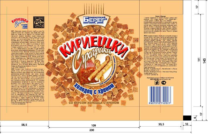Редизайн упаковки Кириешек