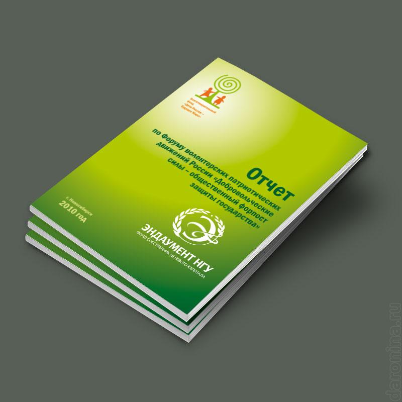 Дизайн и вёрстка отчётного журнала