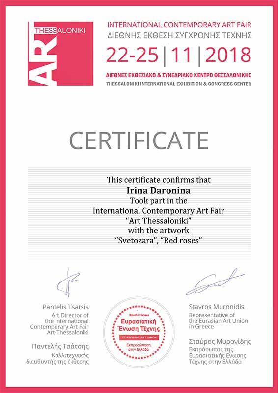 Сертификат участника арт-ярмарки в Греции