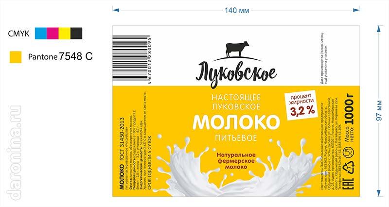 """Разработка серии упаковок молока """"Луковское"""""""