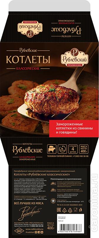 """Дизайн серии упаковок """"Котлеты Рублёвские"""""""