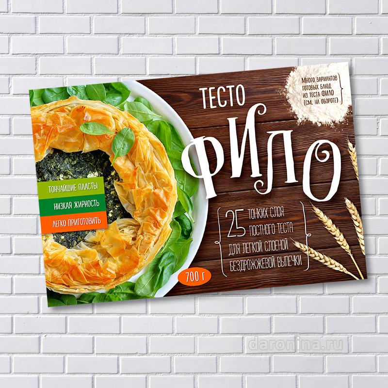 Дизайн упаковки теста Фило