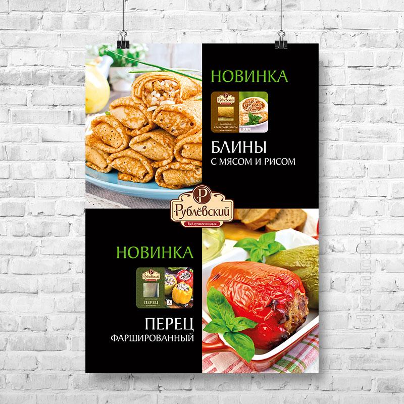 """Дизайн плаката А2 для ТД """"Рублёвский"""""""