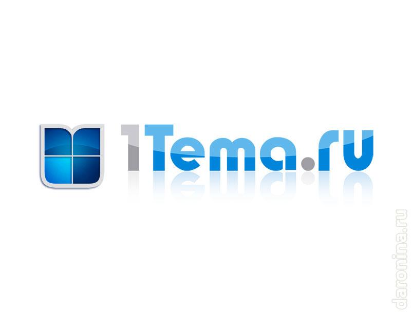 Разработка логотипа 1тема.ру