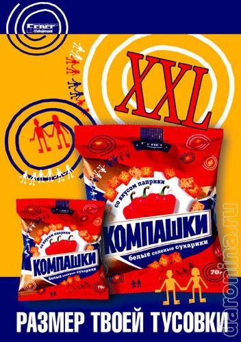 Дизайн плаката Компашки