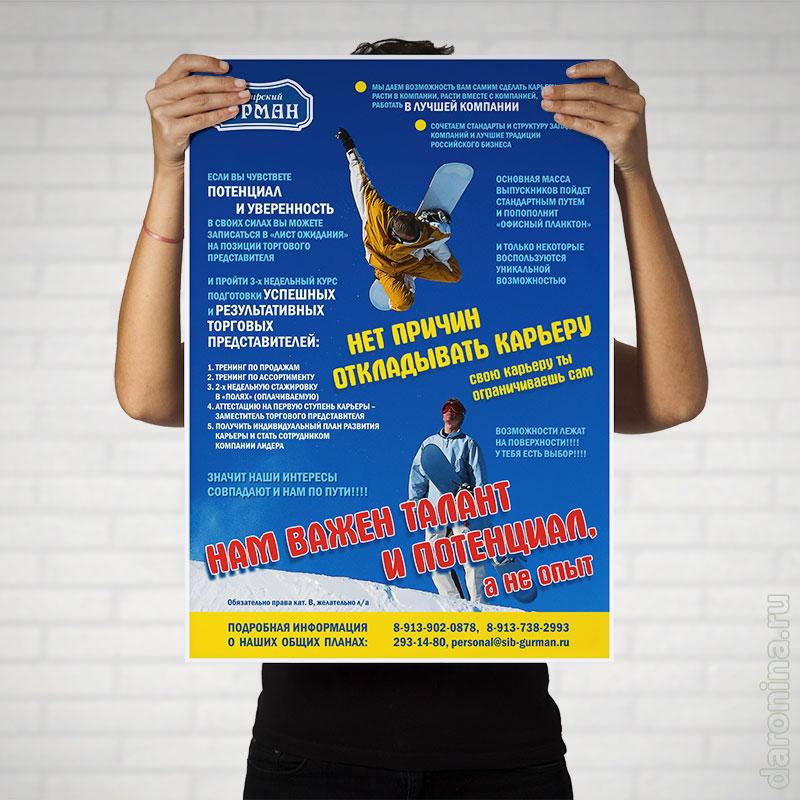 Дизайн плаката для отдела персонала