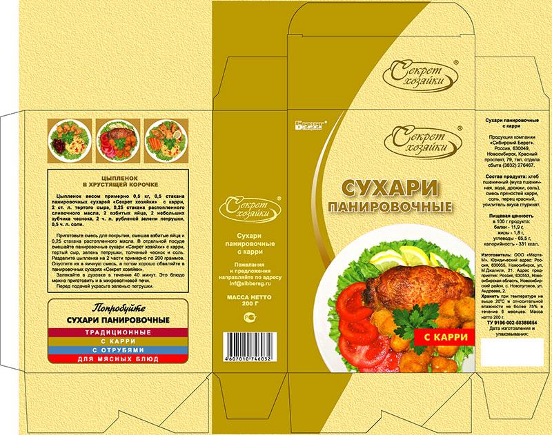 Дизайн упаковки панировочных сухарей