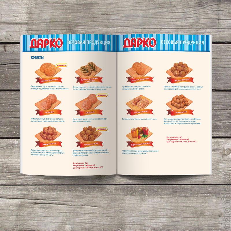 Дизайн каталога Дарко