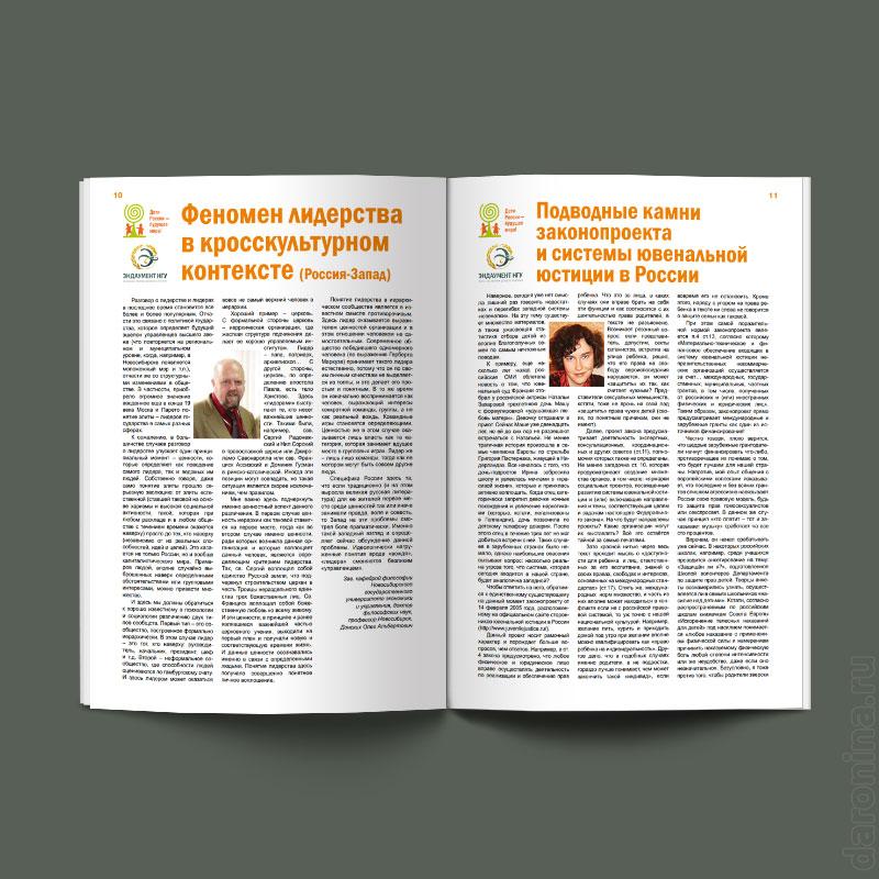 Вёрстка отчётного журнала