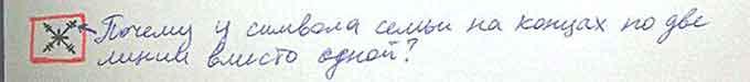 vopros-8