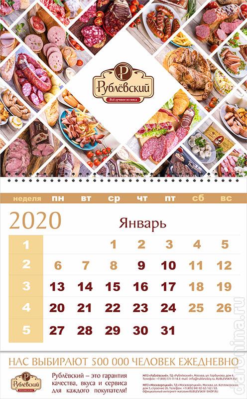 """Календарь """"Рублёвский"""" 2020 год"""