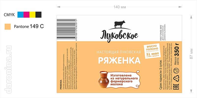 Разработка серии упаковок молока «Луковское»