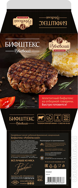"Дизайн обечайки ""Бифштекс Рублёвский"""
