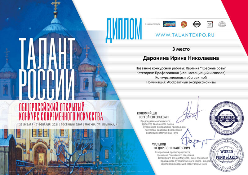 Диплом Талант России 2021 Даронина Ирина
