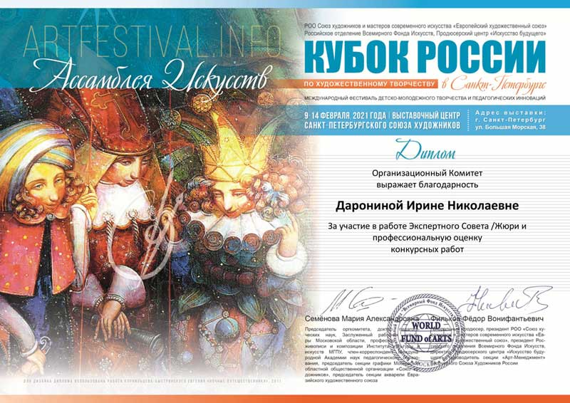 Диплом Даронина Ирина