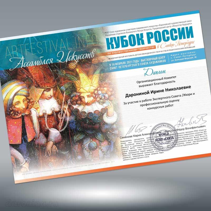 Диплом Эксперт Кубок России 2021 Даронина Ирина